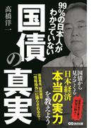 99%の日本人がわかっていない国債の真実
