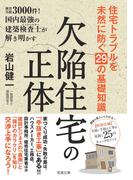 【オンデマンドブック】【ペーパーバック版】  欠陥住宅の正体 ── 住宅トラブルを未然に防ぐ29の基礎知識