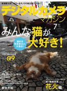 【期間限定価格】デジタルカメラマガジン 2017年7月号