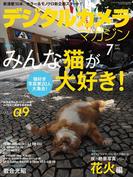 【期間限定価格】デジタルカメラマガジン 2017年7月号(デジタルカメラマガジン)