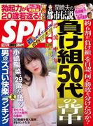 週刊SPA! 2017/06/27・07/04合併号