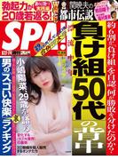 週刊SPA! 2017/06/27・07/04合併号(デジタル雑誌)