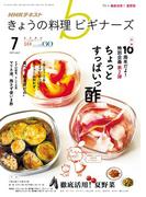 NHK きょうの料理ビギナーズ 2017年7月号(NHKテキスト)