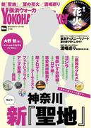 YokohamaWalker横浜ウォーカー 2017 7月号(Walker)
