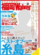 FukuokaWalker福岡ウォーカー 2017 7月号(Walker)