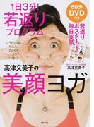 【アウトレットブック】DVDつき 1日3分! 若返りプログラム 高津文美子の美顔ヨガ