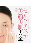 【アウトレットブック】セルフエステ美顔美肌大全