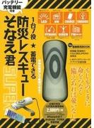 【アウトレットブック】1台7役 蓄電できる 防災レスキューそなえ君SUPER