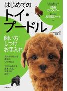 【アウトレットブック】はじめてのトイ・プードル 飼い方 しつけ お手入れ