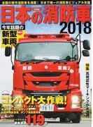 日本の消防車 2018 (イカロスMOOK)(イカロスMOOK)