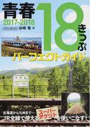 青春18きっぷパーフェクトガイド 2017−2018
