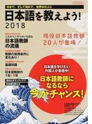 日本語を教えよう! 日本で、そして海外で、世界中の人に 2018 外国人に日本語を教えたい人のための完全ガイド