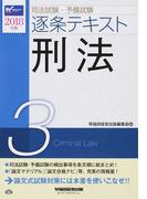 司法試験・予備試験逐条テキスト 2018年版3 刑法