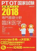 専門基礎分野 臨床医学2018  PT/OT国家試験必修ポイント