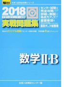 大学入試センター試験実戦問題集数学Ⅱ・B (2018−駿台大学入試完全対策シリーズ)