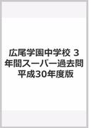 広尾学園中学校 3年間スーパー過去問 平成30年度版