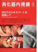 消化器内視鏡 Vol.29No.5(2017May) ERCPのエキスパートを目指して