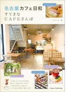 名古屋 カフェ日和 すてきなCAFEさんぽ