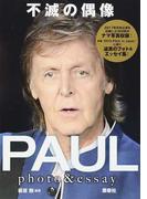 不滅の偶像PAUL photo & essay