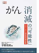 がん消滅の「可能性」 ネオアンチゲン複合免疫治療の戦略