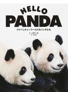 HELLO PANDA アドベンチャーワールドのパンダたち