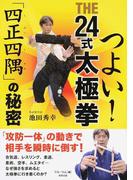 つよい!THE24式太極拳「四正四隅」の秘密 (BUDO−RA BOOKS)