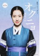 オクニョ 運命の女 第2巻 (講談社MOOK 韓国ドラマ・ガイド)(講談社MOOK)