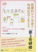 医療的ケア児者の地域生活を支える「第3号研修」 日本型パーソナル・アシスタンス制度の創設を