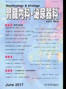 腎臓内科・泌尿器科 Vol.5No.6(2017June) 特集腎再生医療
