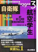 自衛官採用試験問題解答集 平成29年版3 〈最近5か年〉航空学生