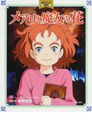メアリと魔女の花 (角川アニメ絵本)