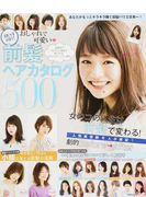 BEST HIT!おしゃれで可愛い♥前髪ヘアカタログ500 あなたがもっとキラキラ輝く前髪バリエ日本一!