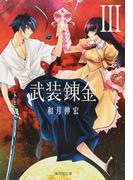 武装錬金 3 (集英社文庫 コミック版)(集英社文庫コミック版)