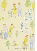 泣き虫チエ子さん 愛情編 (集英社文庫)(集英社文庫)