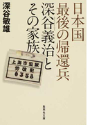 日本国最後の帰還兵深谷義治とその家族 (集英社文庫)(集英社文庫)