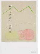 みちくさ道中 (集英社文庫)(集英社文庫)