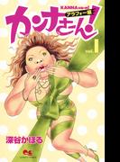 カンナさーん! アラフォー編 1 (クイーンズコミックス)