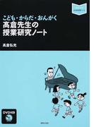 こども・からだ・おんがく高倉先生の授業研究ノート (音楽指導ブック)