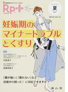 Rp.+ やさしく・くわしく・強くなる Vol.16,No.3(2017年夏号) 妊娠期のマイナートラブルとくすり