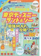 すっきりわかる東京ディズニーランド&シー最強MAP&攻略ワザ mini 2017〜2018年版