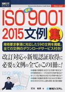 最新ISO9001 2015文例集 規格要求事項に対応した59の文例を掲載。全ての文例のダウンロードサービス付き! (図解入門ビジネス)