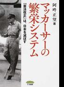 マッカーサーの繁栄システム 「憲法改正」は、日本を滅ぼす