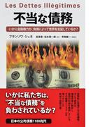 不当な債務 いかに金融権力が、負債によって世界を支配しているか?