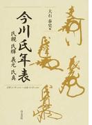 今川氏年表 氏親・氏輝・義元・氏真 文明11年(1479)〜永禄12年(1569)