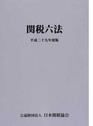 関税六法 平成29年度版