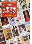 テーマ別日本切手カタログ Vol.3 芸術・文化編