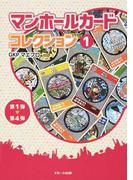 マンホールカードコレクション 1 第1弾〜第4弾