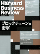 Harvard Business Review (ハーバード・ビジネス・レビュー) 2017年 08月号 [雑誌]