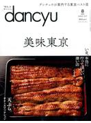 dancyu (ダンチュウ) 2017年 08月号 [雑誌]