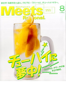 Meets Regional (ミーツ リージョナル) 2017年 08月号 [雑誌]